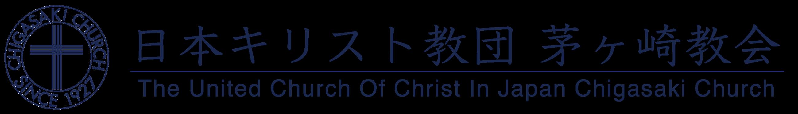 日本キリスト教団茅ケ崎教会Webサイト